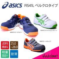 アシックス製の安全靴ウィンジョブ41L新色予約販売です。 アシックスが作っているから、デザイン性はも...