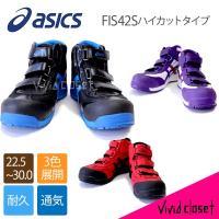 アシックス製の安全靴ウィンジョブ42Sです。 アシックスが作っているから、デザイン性はもちろん、安全...