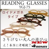 YGJ-75/定形外郵便送料無料/ジョン・レノンもかけていたロイドメガネタイプの老眼鏡/Reading Glasses/BONOX/ダルトン