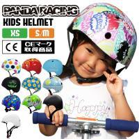 キックボード、キックスケーター、スケボー、自転車に乗るときなど大事なお子様を守る幼児用ヘルメット。 ...