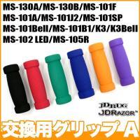 ■新品  ■商品名:グリップセットA  ■対応機種: MS-130A/MS-130B/MS-101F...