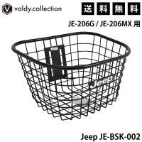 JE-206G用バスケット  ジープ 20インチ 折りたたみ自転車 JE-206G と同時注文の場合...