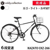通勤や通学はもちろん、お買い物にも便利な前カゴと 泥除けが装備になったクロスバイク自転車26インチモ...