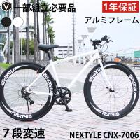 ネクスタイルブランドのクロスバイク 700cタイヤモデルです。  軽量アルミフレームやシマノ製7段変...