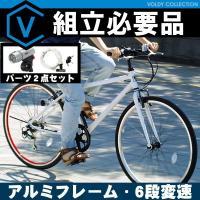 発売以来、人気継続中の軽量アルミクロスバイクに、 LEDライトとLED付きキーを採用のワイヤーロック...