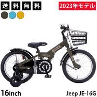 組み立て、ブレーキ調整済みの完成品なので安心!  BAA適合車種  JE-16Gは、(社)自転車協会...