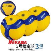 【ネーム加工!追加料金なし】MIKASA バレーボール ミカサ 3個 5号球 2019検定球 V300W