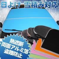 ※当製品は宅配便のみご発送致します。  車用ハーフカバー 盗難防止デザイン 日よけ 防塵 積雪対策 ...