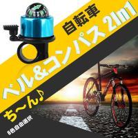 自転車用ベル兼コンパス  自転車のベルでもあるコンパスです。 ハンドル部分などに取付するだです。 チ...