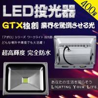 配送方法: 宅配便のみ発送させて頂きます   超高輝度のLED時代を牽引したLED投光器が新登場! ...