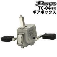 トレーニングバイクTC-04,DT-12に対応! ギアボックスは本体に取り付けるだけで自転車のように...