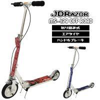 JDRAZOR MS-138-OffRoad 商品詳細  ■商品名:JDRAZOR MS-138-O...