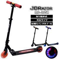 【JD RAZORシリーズの特徴】 JDRazorのキックスクーターは カッコ良くトリックをキメるP...