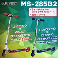 ■新品 ■商品名:JD Razor MS-285B2  ■ホイール:5インチホイール      (N...
