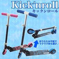 黒色ベースのデザインがカッコ可愛いキックスケーター!キックンロール!  ■新品 ■商品名:キックンロ...