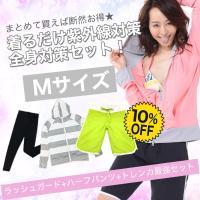 紫外線対策セット☆超超超お買い得 特別全身対策 Mサイズセット !! 単品で購入するよりも884円も...