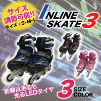 キッズ用 インラインスケート3  【サイズ】  S:19.0cm〜20.5cm M:21.0cm〜2...