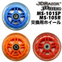MS-101SP MS-105R MS-130B5専用 交換ホイール   ■新品  ■ホイールサイズ...