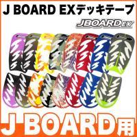 ■新品  ■商品名:J BOARD EX デッキテープ  ■カラー:BLACK PURPLE/BLA...