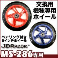 MS-286 専用 交換ホイール   ■ホイールサイズ:6インチ  ■付属内容:ベアリング ×1  ...