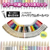 替え芯付 カラーが選べる10本セット   ハーバリウム ボールペン 本体 自作 手作り キット カスタマイズ  選べる 10本セット