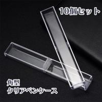 角型 クリア ペン ケース ギフトケース ラッピング ハーバリウム ボールペン (10個セット/A01390-10)