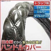 ステアリングカバー ラメブラック 2HS 適合ハンドルサイズ外径約45~46cm 「光沢のあるキルト生地 あすつく対応 即納 在庫あり」