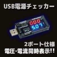 USBチェッカー 2ポート・電圧・電流同時表示 特価セール品  送料216円・ポスト投函 (商品番号215Y-1701)