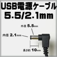 ■対応機種 DCプラグ(外径5.5/内径2.1mm)で電源供給や充電できる機器  ※本ケーブルを使用...