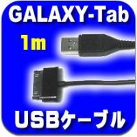 対応機種:GALAXY Tab SC-01C  ケーブル 長さ:約1m  ※ライセンス商品ではありま...
