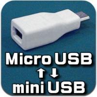 コンパクトで持ち運びに便利なMicroUSB←→mini USB変換アダプターです。 MicroUS...