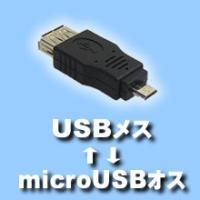 コネクタ形状:microUSB (オス) - USB A(メス)