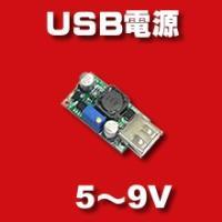 仕様 ●入力:DC3〜6V  ●出力:DC5〜9V 1.5A  ●出力コネクタ: USB(A)メス ...