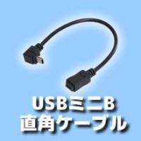 コネクタ形状:USB(ミニB)オス - USB(ミニB)メス 全長:約20cm