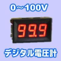 仕様   LED表示色 赤色  電圧測定範囲 DC 0V〜100V  動作電圧 DC 4V〜30V ...
