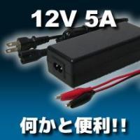 仕様 ●スイッチングACアダプター ●出力電圧:DC12V 5A(安定化タイプ) ●入力電圧:AC ...