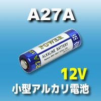 型番:A27A  ※互換型番:A27、G27A、PG27A、MN27、CA22、L828、EL812...
