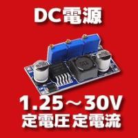 仕様 ●入力電圧:DC 7V-35V ●定電圧出力:DC 1.25V-30V (調整可) ●定電流出...