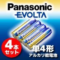 仕様 ●パナソニック EVOLTA 単4電池 LR03EG/4P  ●単4形アルカリ乾電池 ●電圧:...