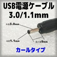 ■対応機種 DCプラグ(外径3.0/内径1.1mm)で電源供給や充電できる機器   入力側:USB ...
