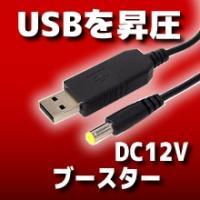 USBの電圧5Vを12Vに昇圧し出力する、USBブースターです。  全長は約1mあります。  USB...