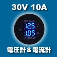DC 4.2V〜30V、0A〜10Aまで計測しデジタル表示する丸型の電圧計&電流計です。  高輝度の...