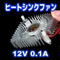 12V駆動のDCファンが付いたヒートシンクです。  もともとはVGAカード用のファンらしいのですが厚...