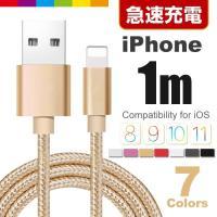 iPhone用、USB充電・データ転送 合金急速充電ケーブル 長さは使いやすい1m。 急速充電対応。...