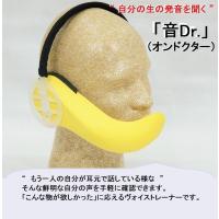 英語音読 発音練習器 オンドクター「音Dr.」 -英語教材練習器