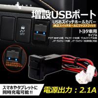 トヨタ車用 タイプA 純正スイッチパネル交換タイプ 車載用 増設USBポート 充電 2ポート USB...