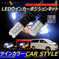 アルファード ヴェルファイア 20系 LEDウインカーポジションキット ホワイト/オレンジ ツインカ...