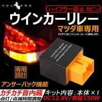マツダ 8ピン ICウィンカーリレー 点灯時間/点滅速度調整可能 LEDバルブ対応 ウインカーリレー...