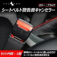 シートベルト警告音キャンセラー ブラック 1個 全車種対応 シートベルトキャンセラー 警告音解除用シ...