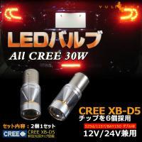ALL CREE 30W LEDライト S25D/1157 BAY15D ブレーキ テール ダブル球...